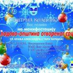"""Manifestacija """"Kladovo opština otvorenog srca"""" od 29. – 31. decembra"""