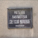 """U sklopu programa za inkluziju organizujovana poseta gradskoj biblioteci """"Svetozar Marković"""" u Zaječaru 19. januara 2016. godine u 15:30 časova."""