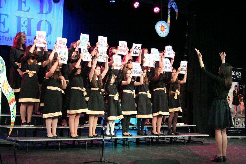 Druga nagrada za hor Osnovne muzičke škole