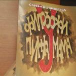 """Promocija knjige pesama za decu ,,Filozofi u pidžamama"""" Stevana D. Jovanovića"""