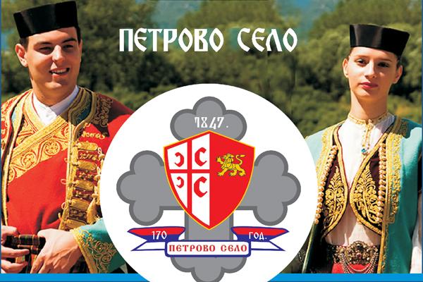 Obeležavanje 170 godina doseljavanja Crnogoraca u Srez Ključki – područje opštine Kladovo