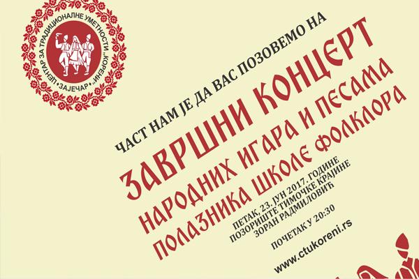 "Završni koncert polaznika  Škole folklora centra za tradicionalne umetnosti ""Koreni"""