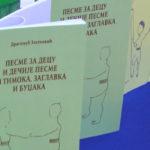 U Zaječaru su promovisane knjige Tetka čuva Petka i Pesma za decu i dečije pesme iz Timoka, Zaglavka i Budžaka