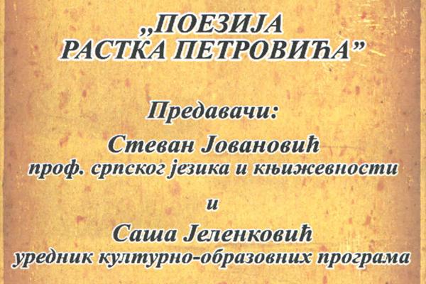 Poezija Rastka Petrovića u zaječarskoj biblioteci
