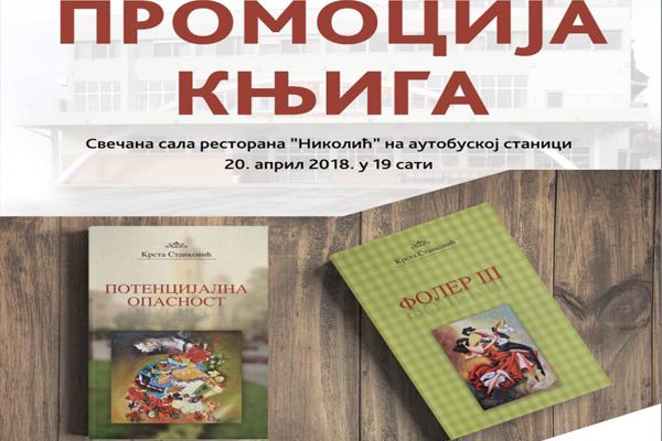 Negotin: Promocija knjiga