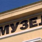 Aktivnosti Narodnog muzeja Zaječar u narednom periodu
