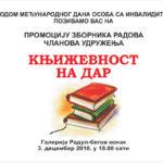 """""""Književnost na dar"""" u ponedeljak u Radul begovom konaku"""