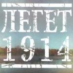 """Promocija knjige """"Leget 1914"""" u Negotinu"""