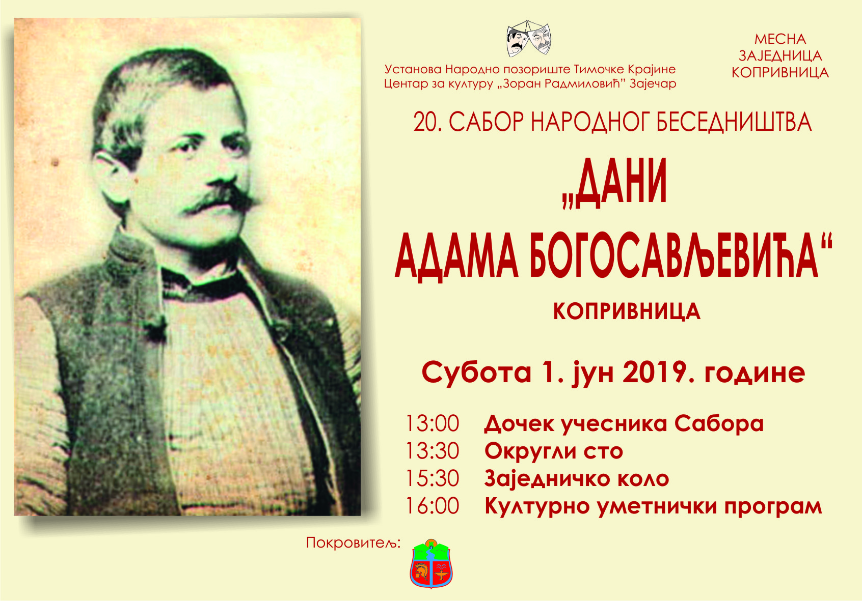 """U Koprivnici će u subotu 1.juna biti održani 20. """"Dani Adama Bogosavljevića""""."""