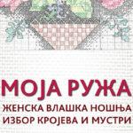 """Projekat """"Moja ruža 2"""" biće predstavljen u Negotinu"""